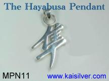 japanese pedant, the hayabusa